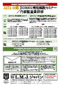 ISO9001規格解説セミナー/ 内部監査員研修