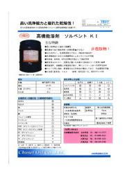 高機能溶剤『ソルベントKI』 表紙画像