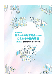 【カタログ】サンゲツ抗ウィルス対策製品(床材・壁装材・カーテン) 表紙画像