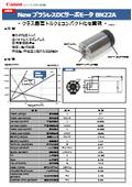 『ブラシレスDCサーボモータ BN22A』製品資料