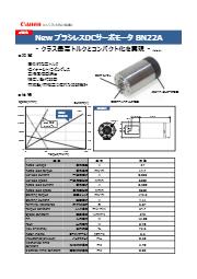 『ブラシレスDCサーボモータ BN22A』製品資料 表紙画像