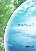 『送風・空調用部材 総合カタログ』