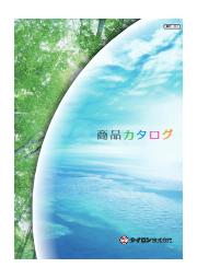 『送風・空調用部材 総合カタログ』 表紙画像