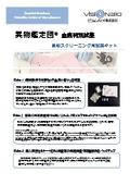 異物鑑定団(血痕判別試薬) 表紙画像