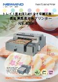 中規模店舗に最適!トレイ1面を1分で印刷可能な高画質高速フルカラーコンパクトフラットベッド 可食フードプリンター NE-420F