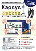 非接触体温自動検知&顔認証システム『Kaosys』