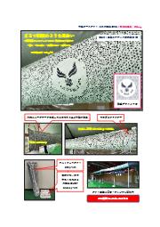 布製ホースダクト|エアホースワン製品画像|HOSE DUCT AIR HOSE ONE |BBeng 表紙画像