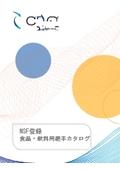 食品・飲料用継手(ジョイント・コネクター・カップリング)総合カタログ 表紙画像