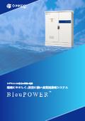 コンセプトブック|防災・非常時の停電に備える 大容量・コンパクトな中型産業用蓄電システム『BleuPOWER』