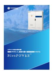 コンセプトブック|防災・非常時の停電に備える 大容量・コンパクトな中型産業用蓄電システム『BleuPOWER』 表紙画像