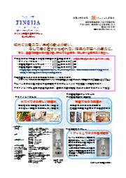 FINEJIA製品紹介リーフレット 表紙画像
