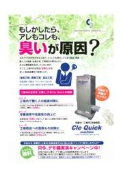 工業用脱臭装置(脱臭機)『Cle Quick』 表紙画像