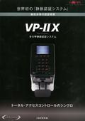 手の甲静脈認証システム『VP-II X』