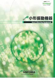小型振動機総合カタログ / シンフォニアテクノロジー 表紙画像