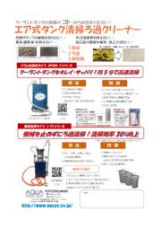 循環式・エア式タンク清掃ろ過クリーナー APDQO-F/J-FSシリーズ クーラントタンクの清掃の『コト』ならお任せください! 表紙画像