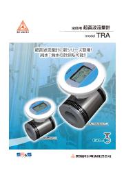 液体用超音波流量計『TRA-G/TRA-T』 表紙画像