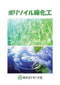【カタログ】ポリソイル緑化工