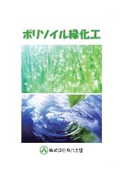 【カタログ】ポリソイル緑化工 表紙画像