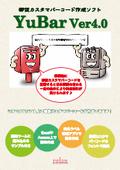 郵便カスタマーバーコード作成ソフト YuBar Ver4.0 の製品カタログ