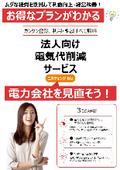 【エネチェンジ Biz】法人向け電気代削減サービス 表紙画像
