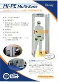 金属探知器_HI-PE Multi Zone 表紙画像
