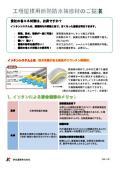 工場屋根用 断熱防水補修材『イソタンシステム』
