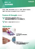 『金属電極膜』製品カタログ