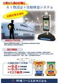 【ウイルス対策関連商品】工場の入退出管理に「AI顔認証自動検温システム」