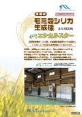 高純度モミ殻シリカ生成機「エシカルスター」ES-1000A カタログ