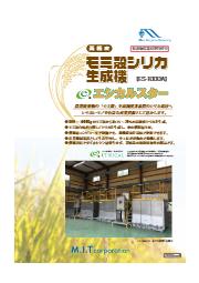 高純度モミ殻シリカ生成機「エシカルスター」ES-1000A カタログ 表紙画像