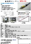 温湿度センサー『HRTU-100』
