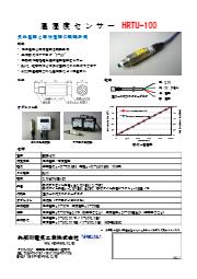 温湿度センサー『HRTU-100』 表紙画像