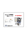 導入事例集進呈!小型加工機 MULTIPRO MP6series 表紙画像