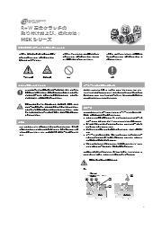 【取扱説明書】R+W安全クラッチ MSKシリーズ 表紙画像