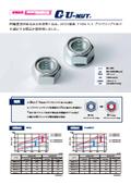 【新製品】JASO規格品『GU-NUT』
