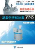 耐圧防爆仕様 粉体溶解装置