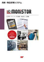 資産管理をRFID・バーコードで効率化 棚卸・物品管理ソフト   MONISTOR(モニスター) 表紙画像