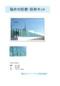 産業資材『防塵・防砂ネット』カタログ