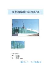 産業資材『防塵・防砂ネット』カタログ 表紙画像