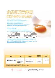食品用卵黄素材『卵黄レシチンLPL-20S』 表紙画像
