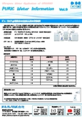 ピューリックαシリーズ 水質評価事例【ICP-MSMS】