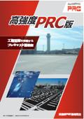 高強度 PRC版 道路用タイプ 「道路用PRC版」