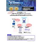 工場向け品質管理システム『測定・品質記録Kit』 表紙画像