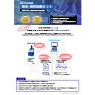 統計的工程管理/品質管理システム『測定・品質記録Kit』 表紙画像