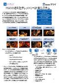 MANNERテレメータ総合カタログ