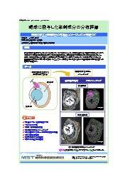【分析事例】眼球に投与した薬剤成分の分布評価 表紙画像
