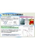 【ファインバブル/マイクロバブルの実用例4】殺菌作用 表紙画像