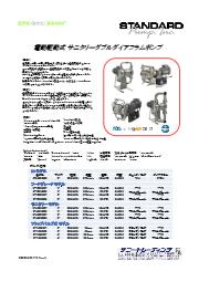 (STD)電動駆動式サニタリーダイアフラムポンプ カタログ 表紙画像