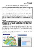 『環境IoTデータと気象予報データを融合した新防災サービス』