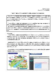 『環境IoTデータと気象予報データを融合した新防災サービス』 表紙画像